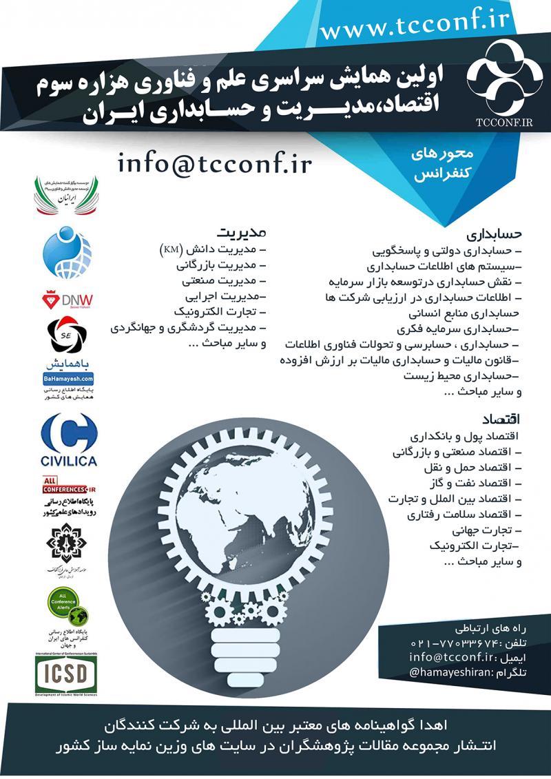 همایش سراسری علم و فناوری هزاره سوم اقتصاد، مدیریت و حسابداری ایران ؛تهران - مهر 97