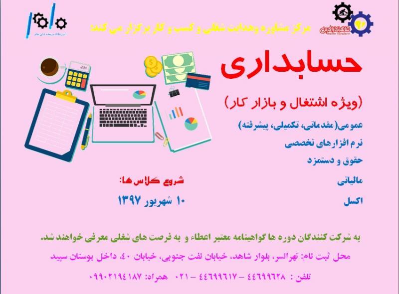 دوره آموزشی حسابداری ویژه بازار کار؛تهران - شهریور 97