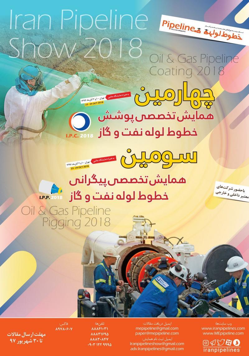 همایش تخصصی پوشش و پیگرانی خطوط لوله ایران تهران آبان 97