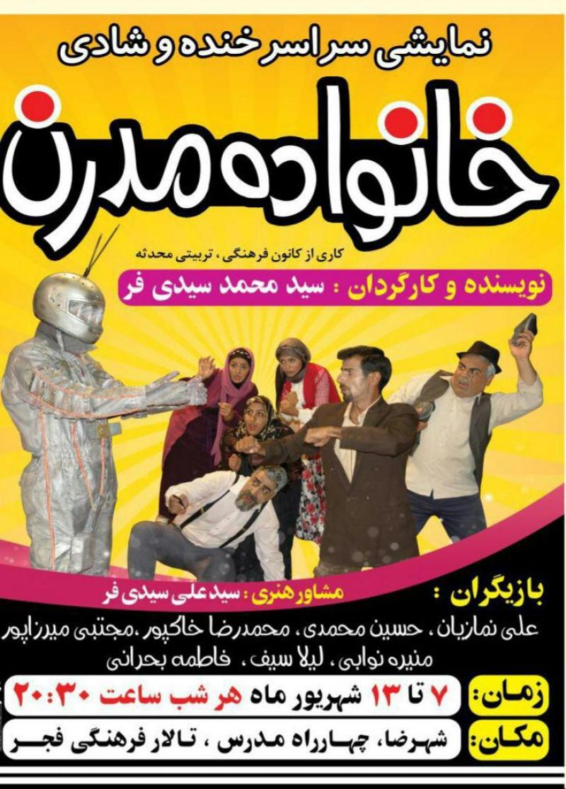 تئاتر  خانواده مدرن ؛ اصفهان - شهریور 97