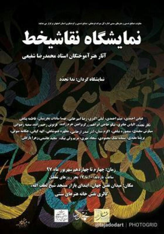 نمایشگاه نقاشی خط؛اصفهان - شهریور 97