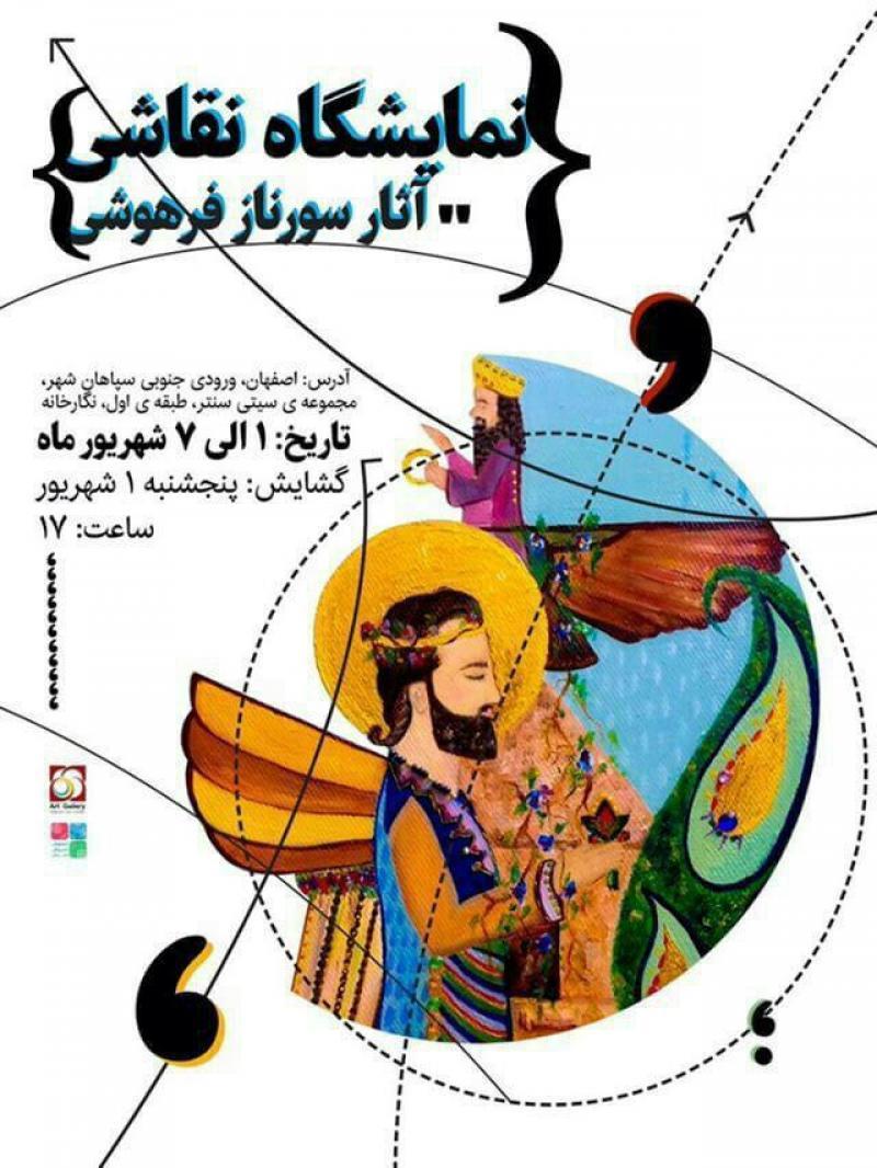 نمایشگاه نقاشی ؛اصفهان - شهریور 97