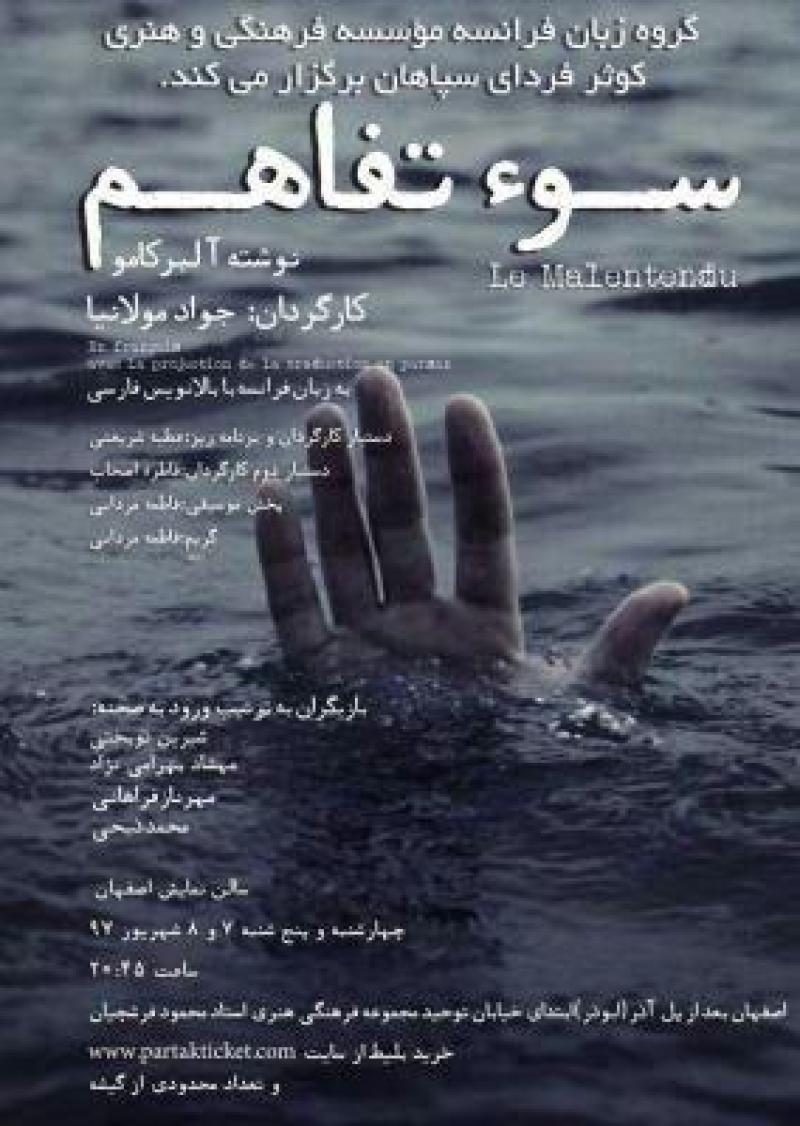 تئاتر سوء تفاهم ؛ اصفهان - شهریور 97