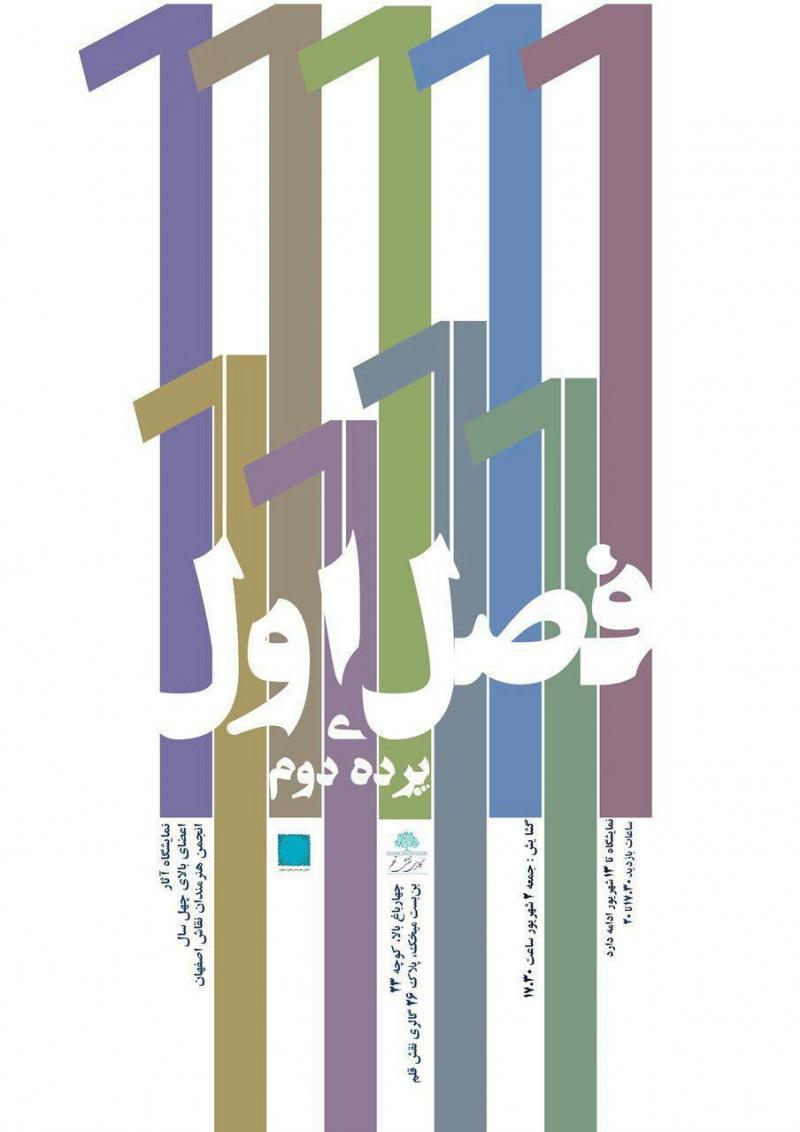 نمايشگاه آثار اعضاى بالاى چهل سال انجمن هنرمندان نقاش اصفهان ؛اصفهان - شهریور 97