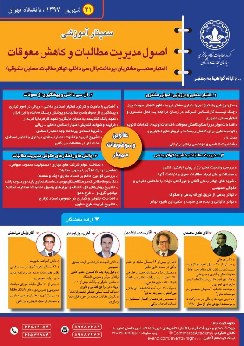 سمینار اصول مدیریت مطالبات و کاهش معوقات ؛تهران - شهریور 97