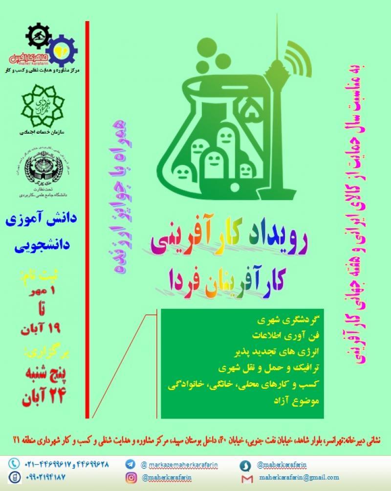استارتاپ دانش آموزی و دانشجویی کارآفرینان فردا ؛تهران - آبان 97
