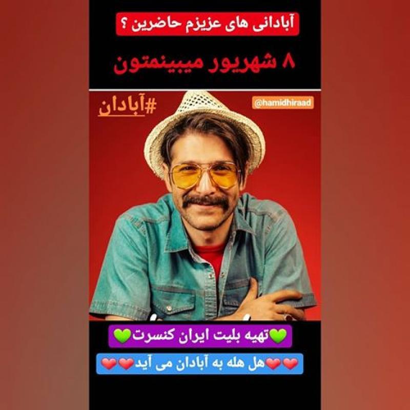 کنسرت حمید هیراد ؛  آبادان - شهریور 97