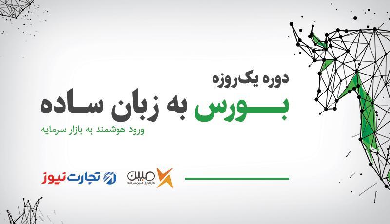 بورس به زبان ساده ؛تهران - شهریور 97