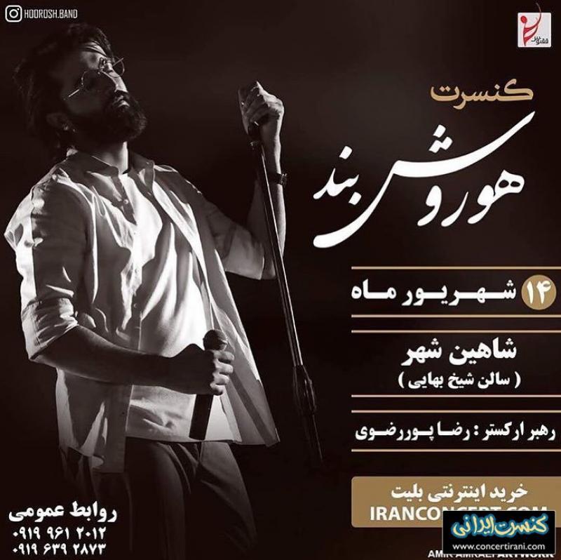 کنسرت هوروش بند ؛ شاهین شهر اصفهان - شهریور 97