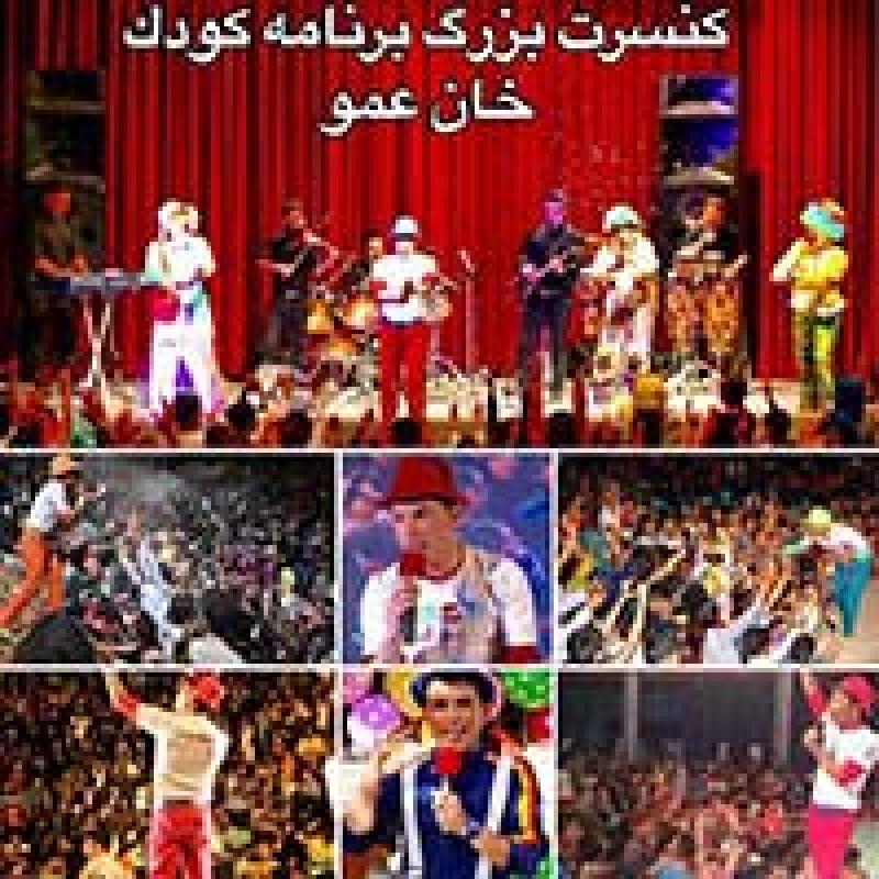موسیقی نمایش خان عمو (کودک و نوجوان) ؛ شهرکرد  - شهریور 97