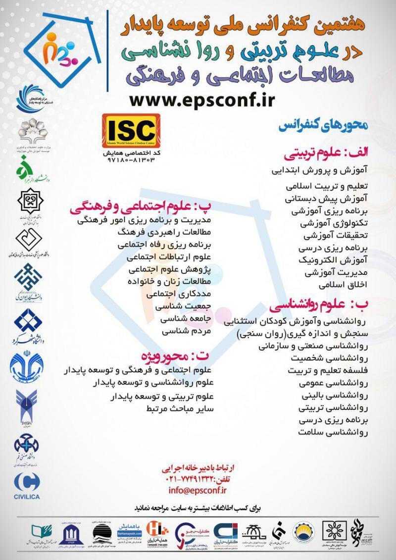 کنفرانس توسعه پایدار در علوم تربیتی و روانشناسی، مطالعات اجتماعی و فرهنگی ؛تهران - بهمن 97