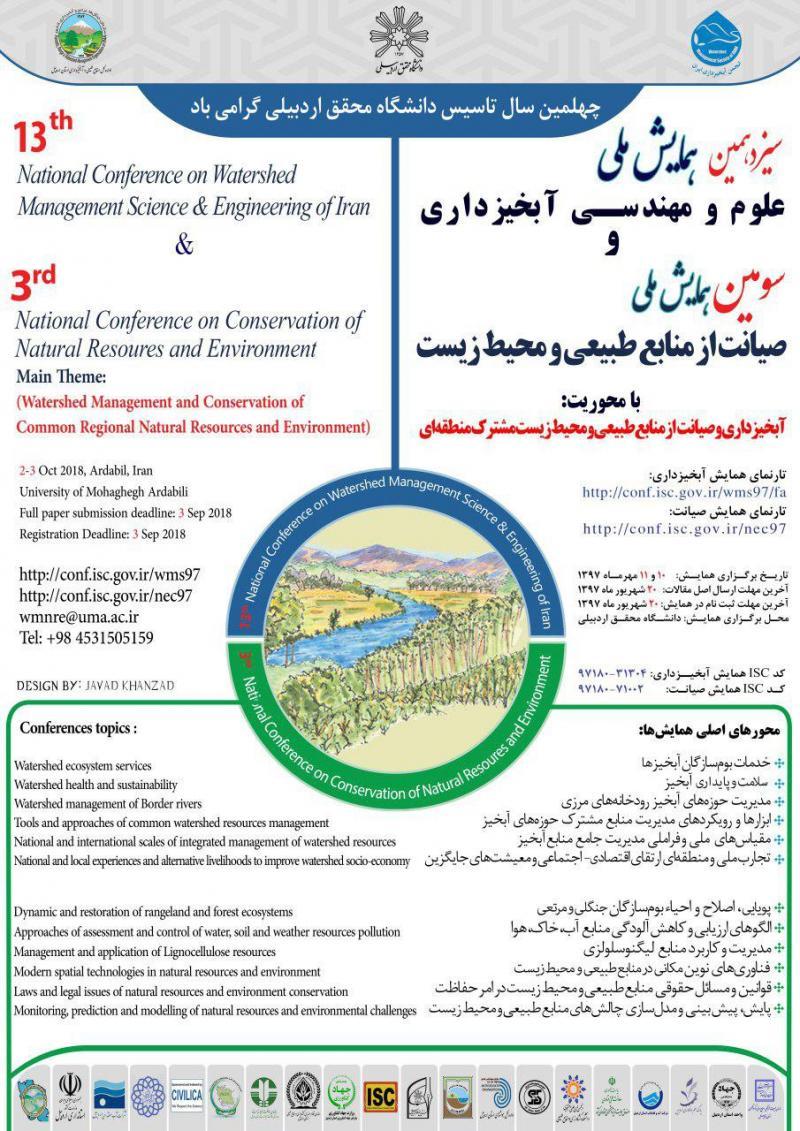 همایش علوم و مهندسی آبخیزداری و همایش صیانت از منابع طبیعی و محیط زیست؛اردبیل - مهر 97