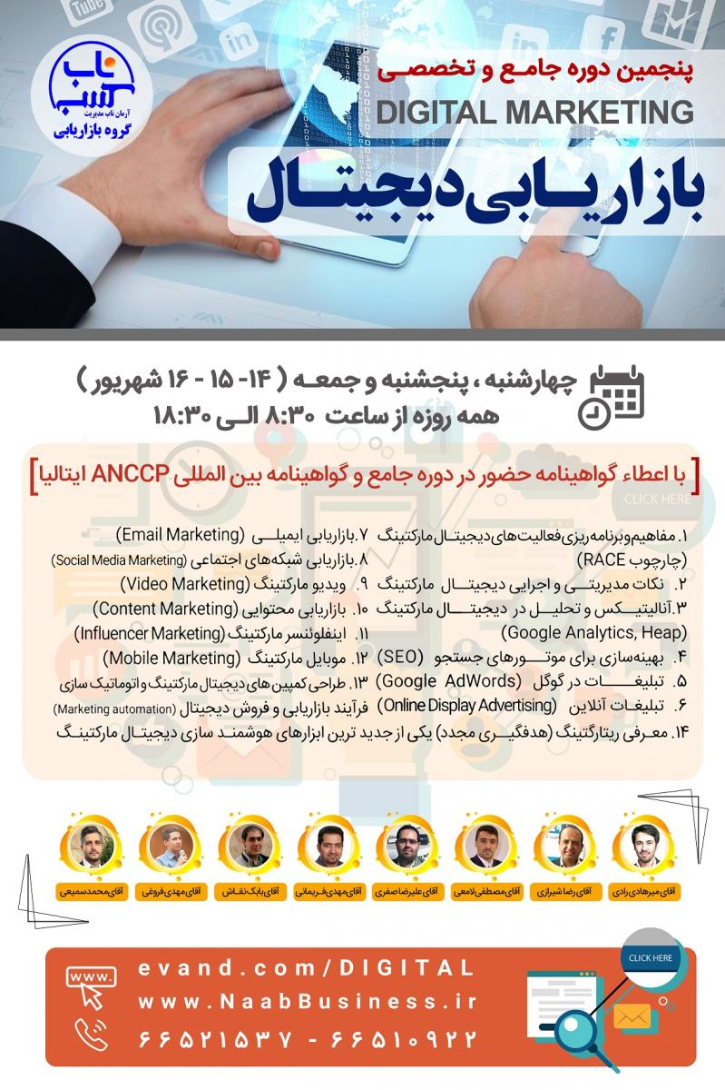 دوره جامع و تخصصی بازاریابی دیجیتال ؛تهران - شهریور 97