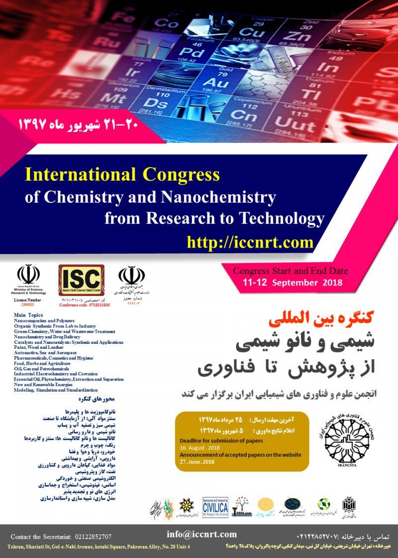 کنگره شیمی و نانو شیمی از پژوهش تا فناوری تهران شهریور 97