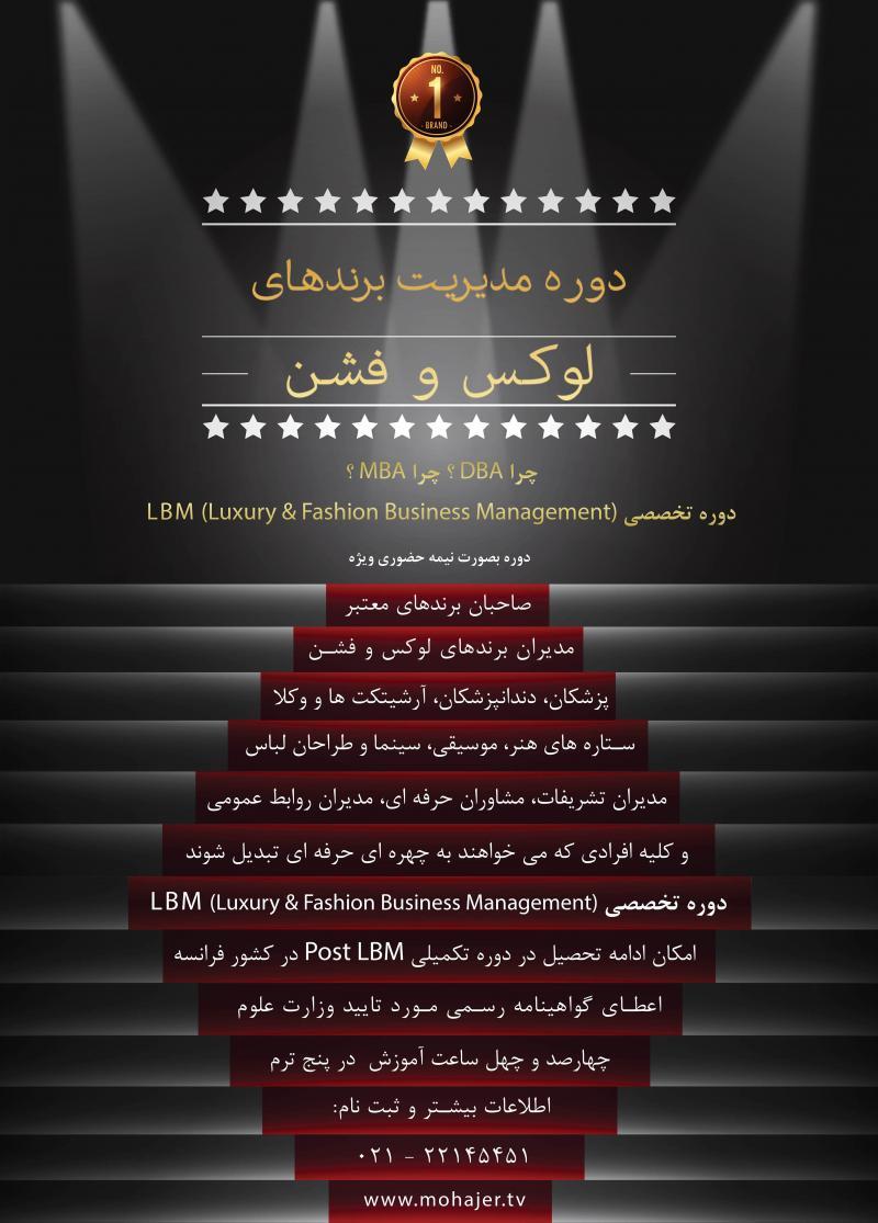 مدیریت برندهای لوکس و فشن (LBM) ؛تهران - شهریور 97