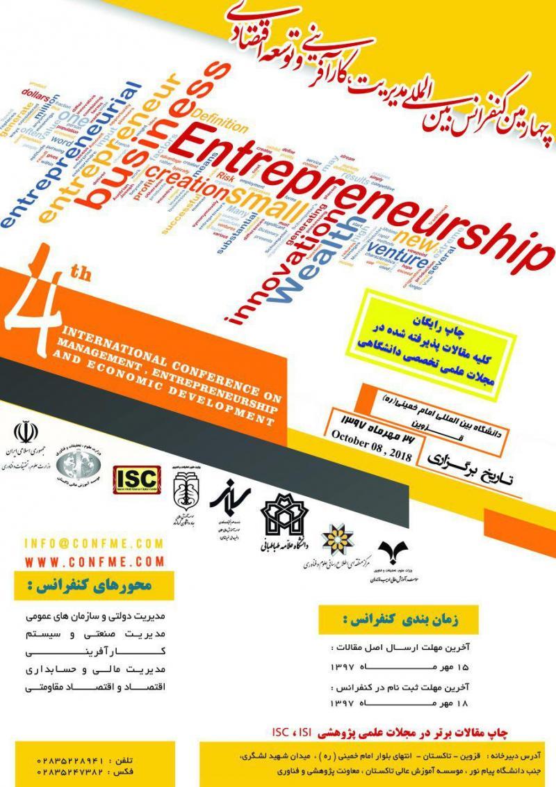 کنفرانس مدیریت کار آفرینی و توسعه اقتصادی ؛قزوین - مهر 97