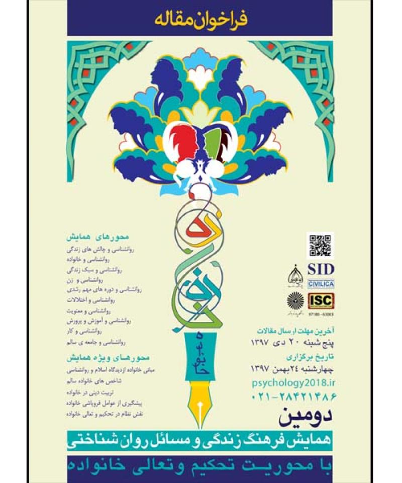 روانشناسی و فرهنگ زندگی با محوریت تحکیم و تعالی خانواده قم و بوشهر بهمن 97
