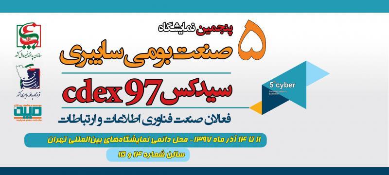 نمایشگاه صنعت بومی سایبری و زیستی ؛تهران - آذر 97