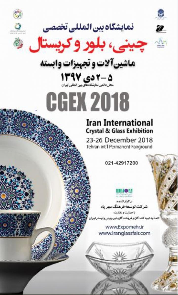 نمایشگاه صنعت چینی، بلور، کریستال، تجهیزات ماشین آلات و صنایع وابسته ؛تهران - دی 97