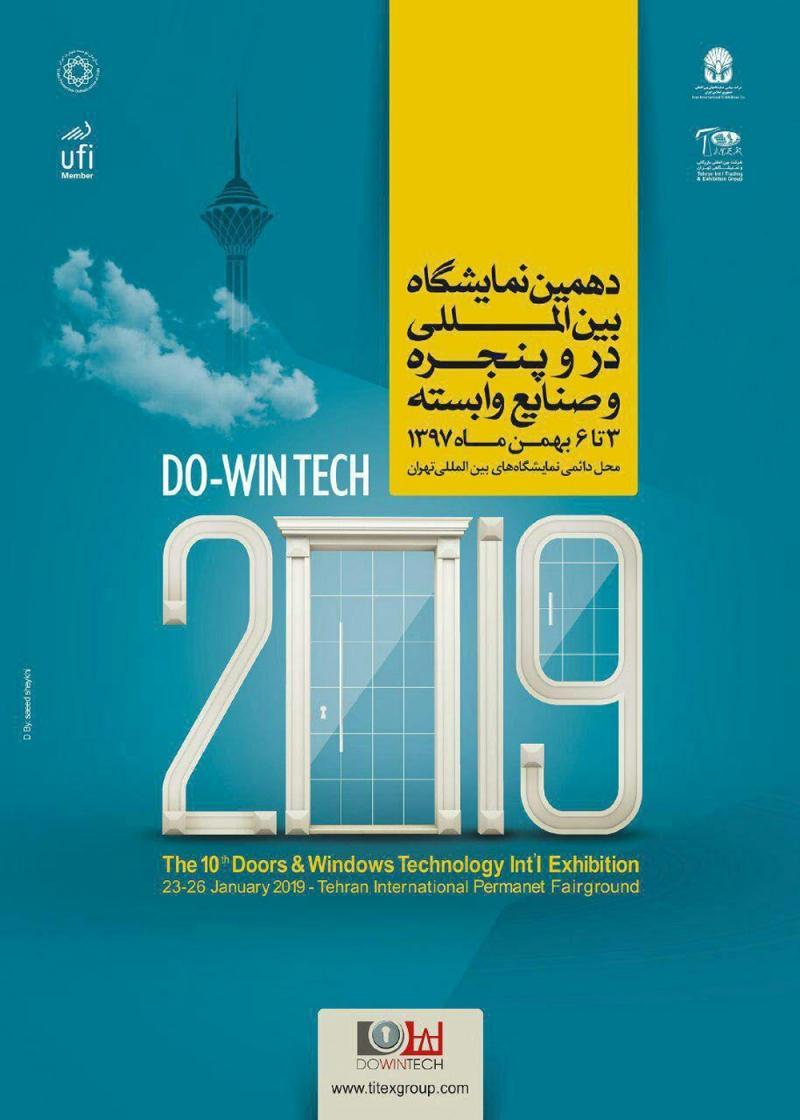 نمایشگاه در و پنجره و صنایع وابسته ؛تهران - بهمن 97
