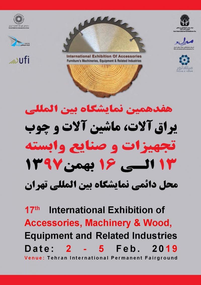 نمایشگاه یراق آلات، ماشین آلات مبلمان و صنایع وابسته ؛تهران - بهمن 97