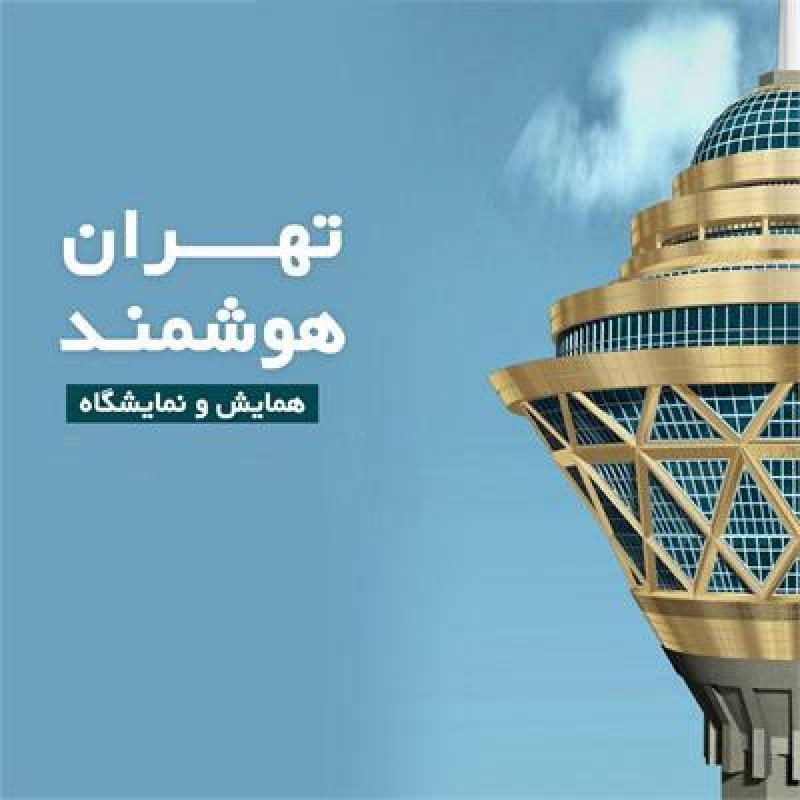 اولین نمایشگاه بین المللی شهر هوشمند ؛تهران - اسفند 97