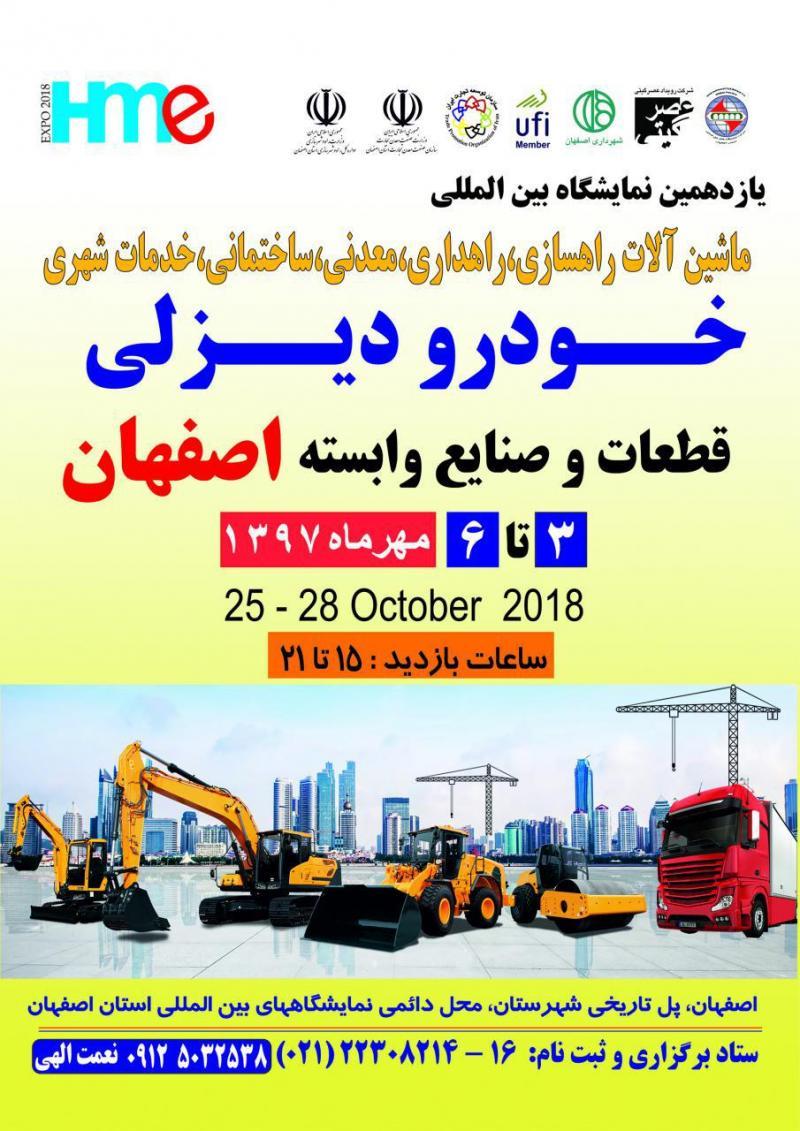 نمایشگاه ماشین آلات راهسازی و راهداری، معدنی، ساختمانی ؛ اصفهان - مهر 97