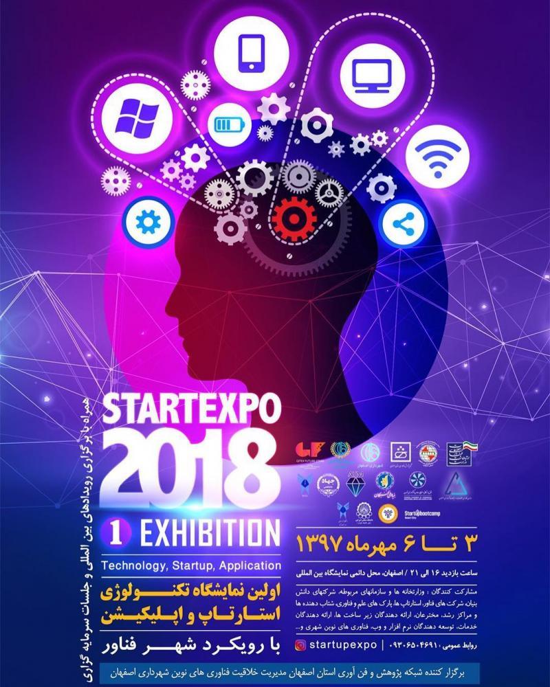 نمایشگاه تکنولوژی، نوآوری و استارتاپ ها (startexpo ۲۰۱۸) ؛ اصفهان - مهر 97