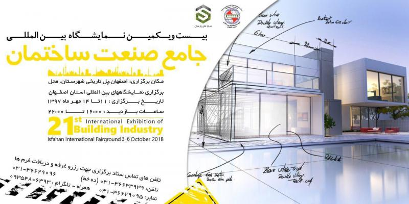 نمایشگاه جامع صنعت ساختمان ؛ اصفهان - مهر 97