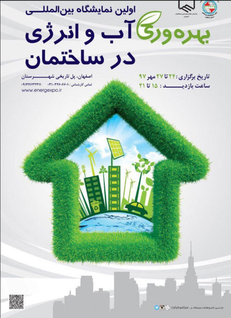 نمایشگاه بهره وری آب و انرژی در ساختمان ؛ اصفهان - مهر 97