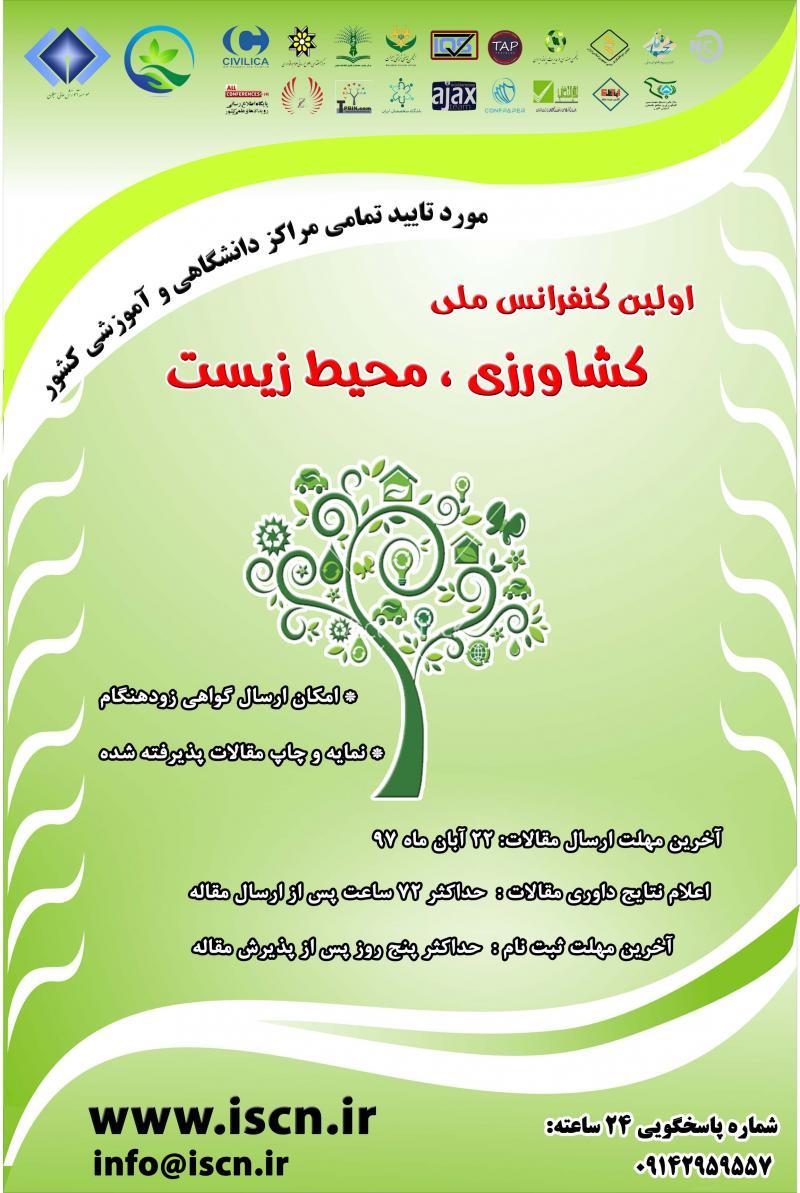 کنفرانس ملی کشاورزی، محیط زیست ؛اردبیل - آذر 97