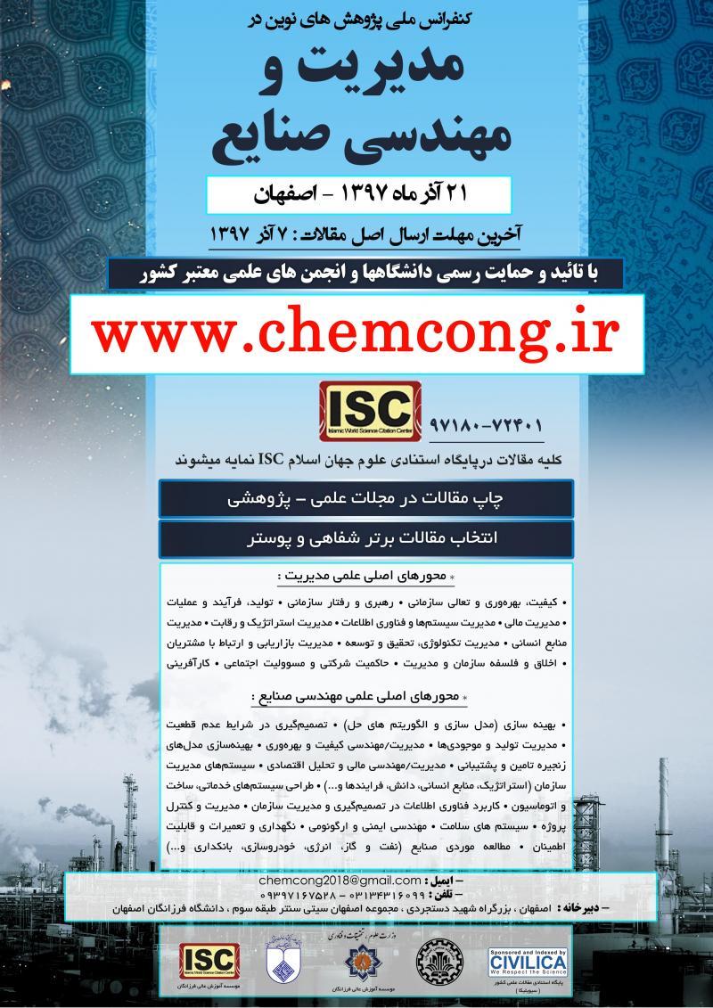 کنفرانس ملی مدیریت و مهندسی صنایع ایران؛ اصفهان - آذر 97