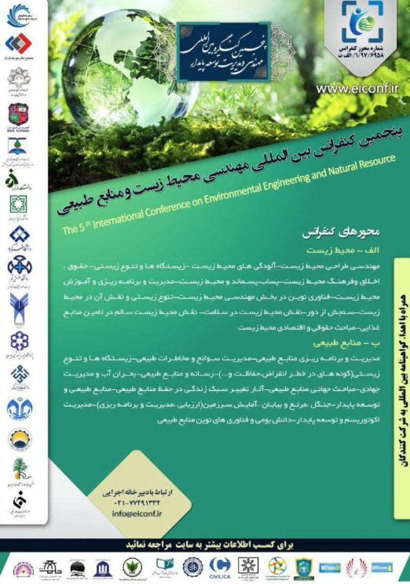 کنفرانس مهندسی محیط زیست و منابع طبیعی ؛تهران - اسفند 97