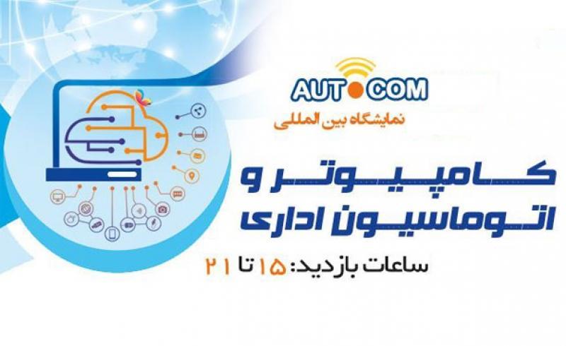 نمایشگاه کامپیوتر و اتوماسیون اداری ؛ اصفهان - آبان 97