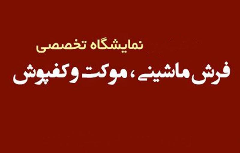 نمایشگاه فرش ماشینی ؛ اصفهان - آذر 97