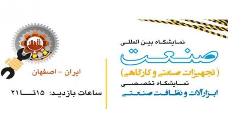 نمايشگاه صنعت (تجهیزات صنعتی و کارگاهی) و نمایشگاه ابزار و نظافت صنعتی اصفهان آذر 97
