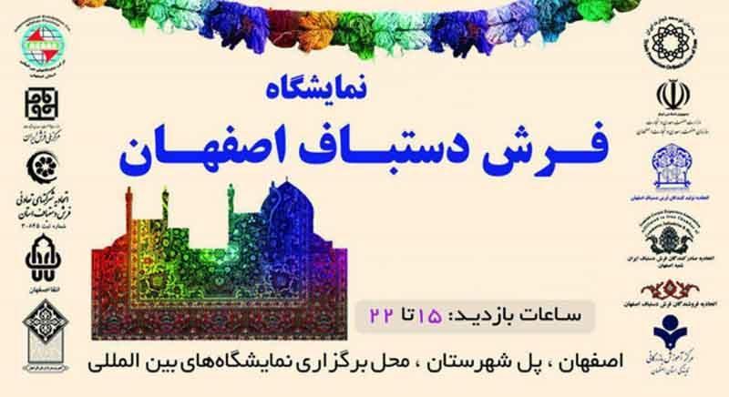نمايشگاه تخصصي - صادراتي فرش دستباف (Carpex) ؛ اصفهان - آذر 97