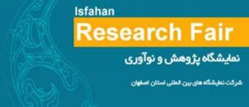 نمایشگاه پژوهش و نوآوری  ؛ اصفهان - آذر و دی 97