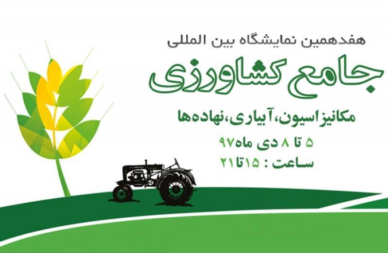 نمایشگاه جامع کشاورزی مکانیزاسیون، آبیاری و نهاده ها  ؛ اصفهان - دی 97