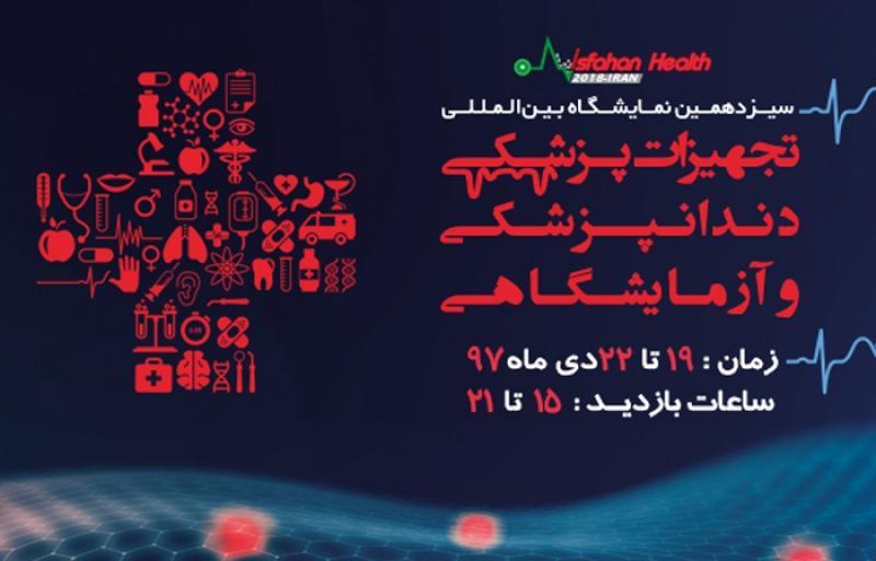 نمایشگاه صنایع و تجهیزات پزشکی ، دندانپزشکی و آزمایشگاهی ؛ اصفهان - دی 97