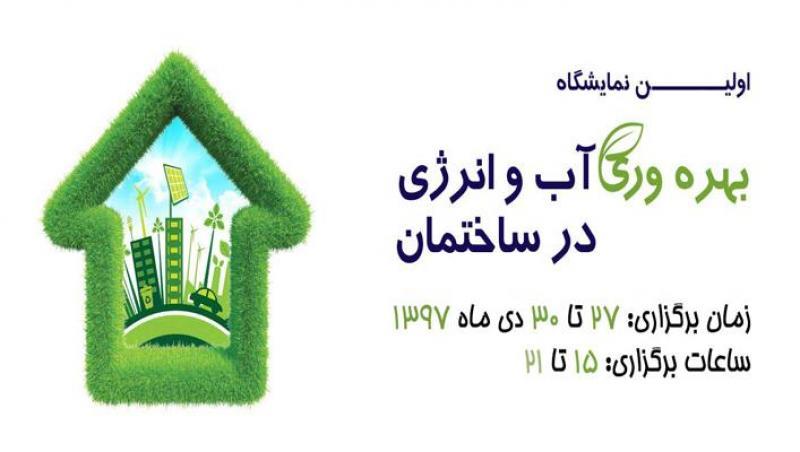 نمایشگاه بهره وری آب و انرژی در ساختمان، صنعت و حمل و نقل  ؛ اصفهان - دی 97