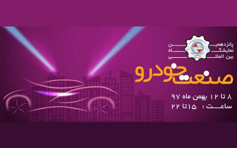 نمایشگاه صنعت خودرو ؛ اصفهان - بهمن97