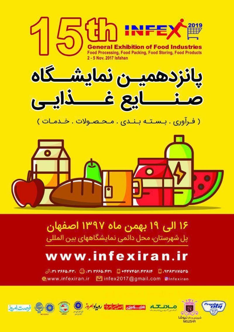 نمایشگاه صنایع غذایی (فرآوری ،بسته بندی ،محصولات و خدمات وابسته) ؛ اصفهان - بهمن97