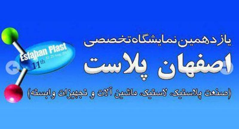 نمایشگاه لاستیک، پلاستیک، ماشین آلات و تجهیزات وابسته  ؛ اصفهان - بهمن97