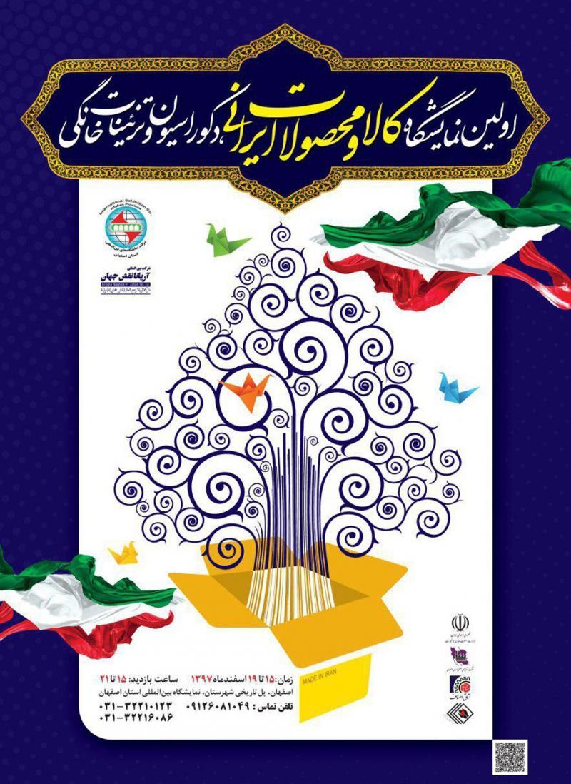 نمایشگاه دکوراسیون و تزیینات خانگی، کالا و محصولات ایرانی ؛ اصفهان - اسفند 97