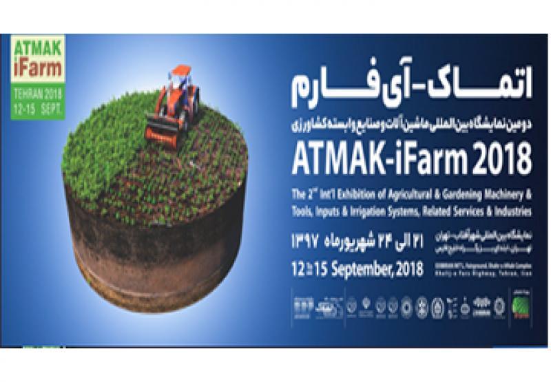 نمایشگاه ماشین آلات و صنایع وابسته کشاورزی - اتماک -  آی فارم Atmak-Ifarm 2018؛ شهر آفتاب تهران - شهریور 97