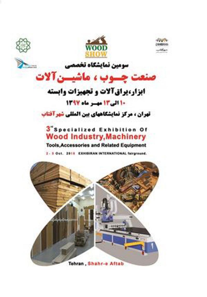 نمایشگاه صنعت چوب، ماشین آلات، ابزار، یراق آلات و تجهیزات وابسته؛ شهر آفتاب تهران - مهر 97