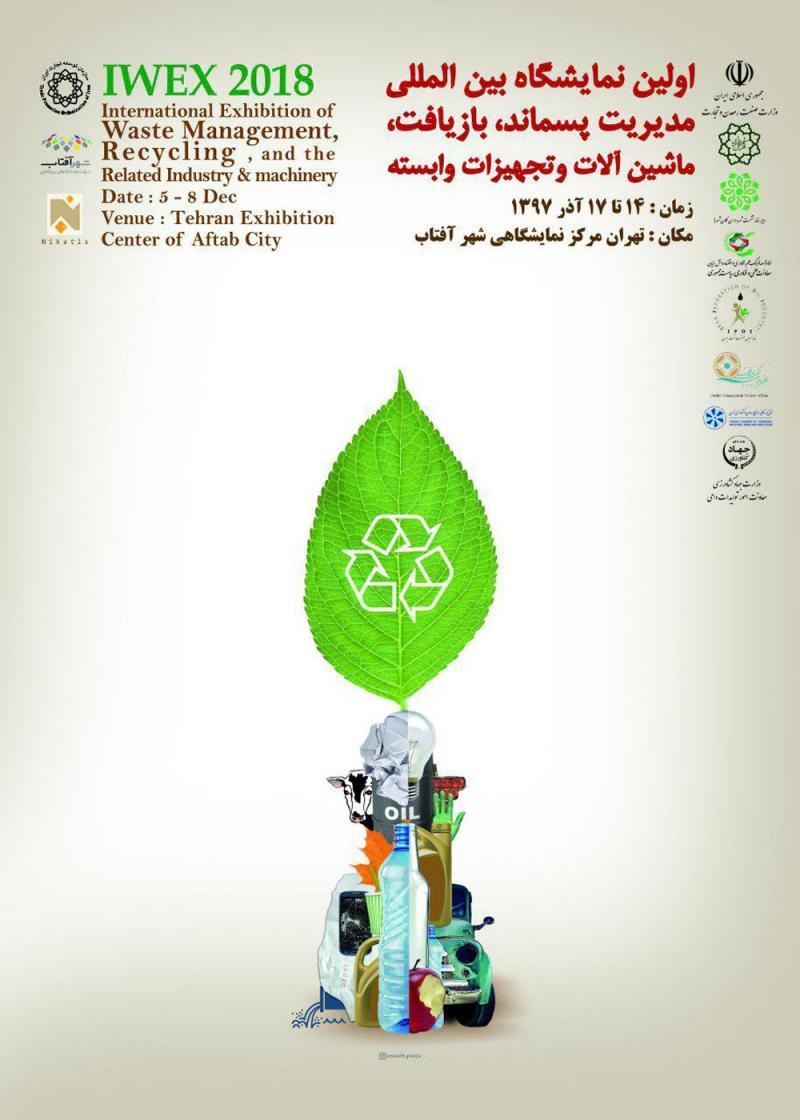 نمایشگاه مدیریت پسماند ، بازیافت ، ماشین آلات و تجهیزات وابسته ؛ شهر آفتاب تهران - آذر 97