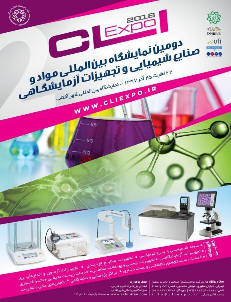 نمایشگاه مواد، تجهیزات و صنایع شیمیایی و آزمایشگاهی ؛ شهر آفتاب تهران - آذر 97