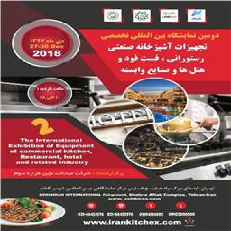 نمایشگاه تجهیزات آشپزخانه صنعتی،رستورانی ،فست فود،هتل و صنایع وابسته ؛ شهر آفتاب تهران - دی97